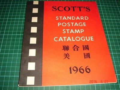 1966年聯合國郵票目錄~《SCOTT'S STANDARD POSTAGE STAMP CATALOGUE 》  老書泛黃【CS超聖文化讚】