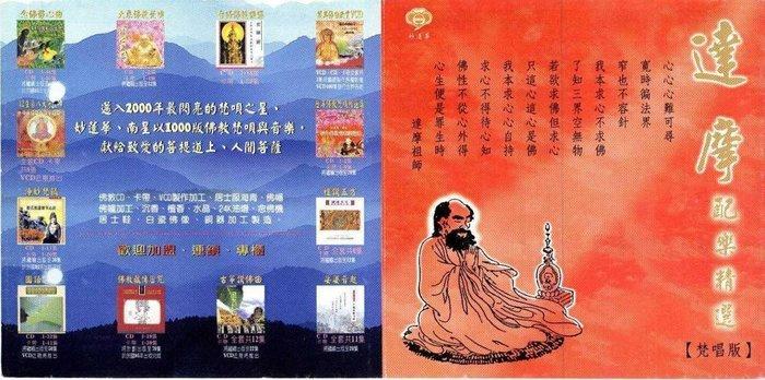 妙蓮華 CK-7901 達摩配樂精選(梵唱版) CD