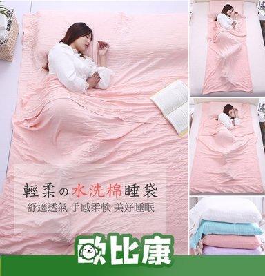 【粉橘色大款】雙人加寬水洗棉睡袋 睡袋內膽 棉質枕套 攜帶方便 隔髒 床單 睡袋 出國 旅遊 賓館 酒店 居家【歐比康】
