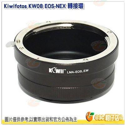 特價出清 Kiwifotos KW08 EOS-NEX 轉接環 Sony E-Mount CANON 相機