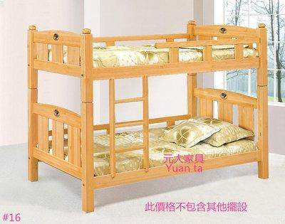 【元大家具行】全新復古檜木色上下鋪 加購床底 床組 3.5尺床底 床架 單人床墊 單人床底