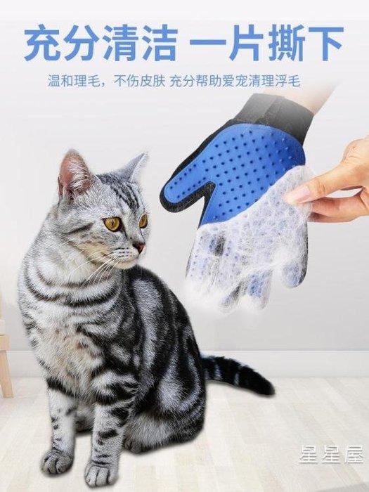 擼貓手套貓梳子除毛刷去浮毛神器狗狗貓毛刷洗澡按摩貓咪寵物用品