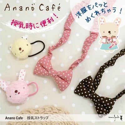 (Special Japan)極上日貨 Anano Cafe 阿卡將  授乳便利帶+安撫玩具組  日本製 現貨
