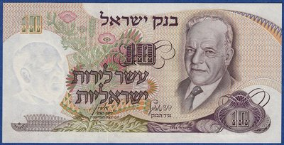 紙鈔錢幣文玩真品收藏【源晟】全新UNC 以色列1968年10謝克爾 俄籍猶太詩人比阿利克X D