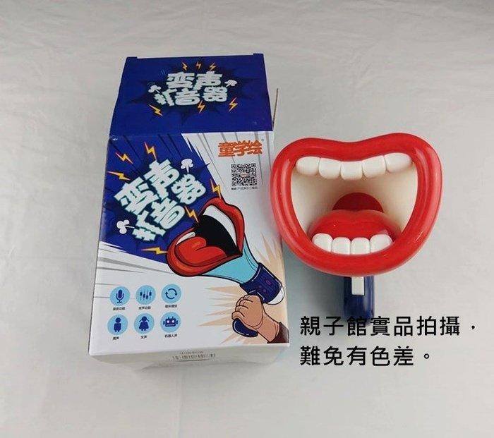 【♥豪美親子♥】台灣現貨/搞笑變聲器/親子互動遊戲/喇叭玩具/變聲擴音器