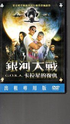 *老闆跑路*銀河大戰-卡拉星的復仇 DVD二手片,下標即賣,請看關於我