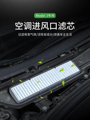 適用于特斯拉Model3空調濾芯改裝配件活性炭有效阻擋PM2.5濾清器
