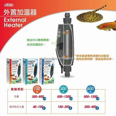 ◎ 水族之森 ◎ 台灣精品 ISTA 伊士達 external heater 外置加溫器 300w