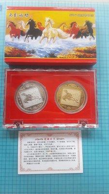 6145甲午年(2014).馬年.馬到成功鍍金.鍍銀紀念章盒證全UNC(有微氧化)