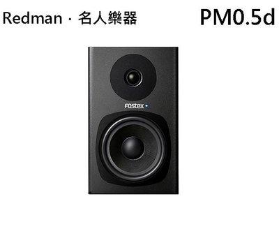 【名人樂器】全新 免運優惠 FOSTEX PM0.5D 主動式監聽喇叭 PM0.5n 升級版
