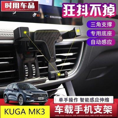 限時特價~現貨~Focus丨MK4丨KUGA丨MK3丨專用丨手機支架丨手機架丨重力式丨福特丨Ford丨2019丨2020