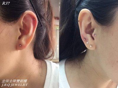 範例R37 客製 穿耳洞 耳環 耳針 (請勿直接下標~依金飾損壞情形報價)