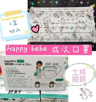 Happy bebe 成人口罩