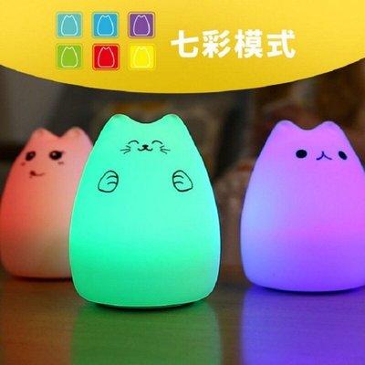 七彩貓咪夜燈 小夜燈萌貓咪紓壓觸控USB彩色小夜燈 造型燈 LED充電小夜燈觸控變色燈USB充電燈DIY檯燈