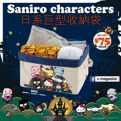 U Magazine 別注版「Sanrio characters 日系巨型收納袋」