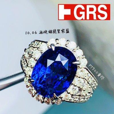 馬帥哥付款3月21】世界稀有 無燒錫蘭皇家藍藍寶石10.06克拉 頂級Vivid blue PT900白金戒 送GRS