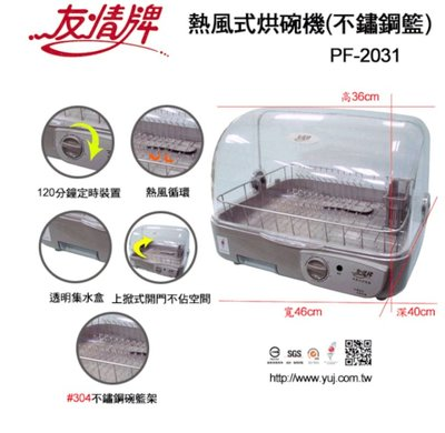 【MONEY.MONEY】~台灣製~友情熱風式烘碗機 PF-2031   #304不鏽鋼碗、盤籃架
