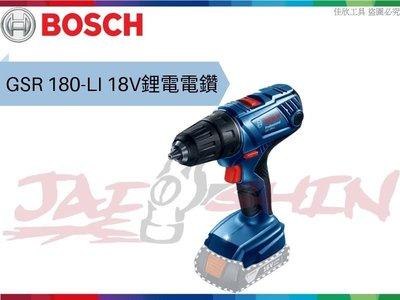 【桃園戀】含稅 博世 BOSCH 單機 18V 鋰電電鑽 起子機【GSR 180-LI】