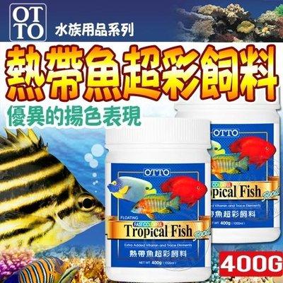 【🐱🐶培菓寵物48H出貨🐰🐹】(送購物金200元)台灣OTTO》水族FF07XL熱帶魚超彩飼料400g自取不打折