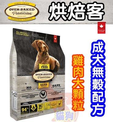 **貓狗大王**加拿大Oven-Baked(烘焙客-非吃不可)《成犬無穀雞肉-大顆粒》非吃不可烘培天然犬糧-27磅