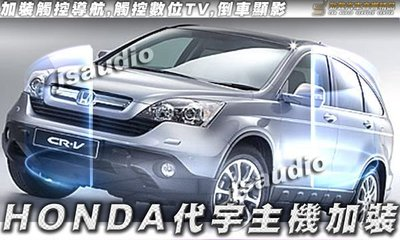 勁聲音響改裝 HONDA CRV.CiViC 原廠DVD(代宇主機)加裝觸控數位TV、倒車鏡頭