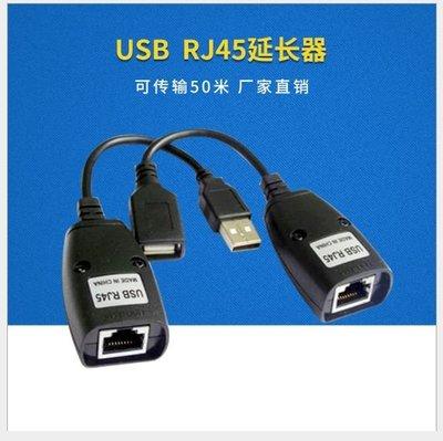 現貨50米 USB延長線 延長器USB信號放大器 50M USB Extender Cable USB 延長線透過網路線 桃園市