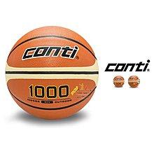 ☆永璨體育☆ Conti B1000PRO 專利 16片 深溝 橡膠 籃球 7號球