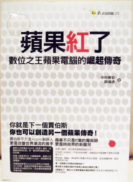 二手書 絕版書【蘋果紅了:數位之王蘋果電腦的崛起傳奇】,低價起標無底價!免運!