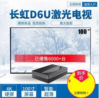 投影機長虹D5UR/D6U激光電視機家用4K高清超短焦智能投影儀家庭影院無屏