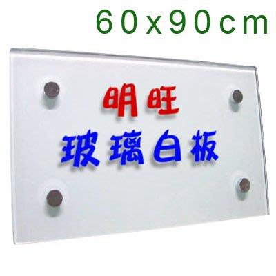 【BL69x】玻璃白板60x90cm(大台北地區、蘆竹、龜山限定)/玻璃白板 烤漆玻璃白板