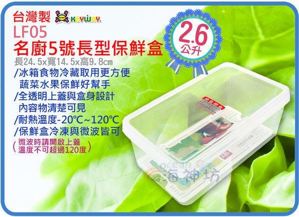 =海神坊=台灣製 KEYWAY LF05 名廚5號長型保鮮盒 微波/冷凍庫 密封保鮮 附蓋+網2.6L 6入350元免運