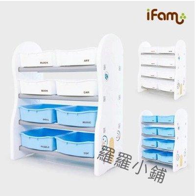 Ifam 兒童玩具四層收納架 八格收納櫃 簡約系列三款色(白、藍白、藍) 4000含運 玩具收納櫃