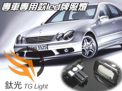 TG-鈦光 BENZ-W203-4D C Class系列專用LED牌照燈組 直上不亮故障燈半年保固