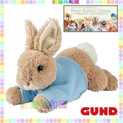 ※龍貓共和國※日本正版《 GUND彼得兔Peter Rabbit 趴姿絨毛娃娃 玩偶布偶21公分》結婚婚禮 新婚賀禮