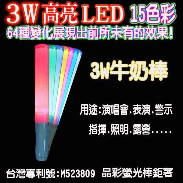 3w15色牛奶棒  螢光棒 發光棒 閃光棒 應援棒 演唱會螢光棒  晶彩螢光棒