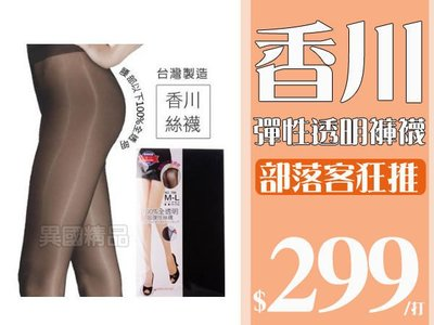 香川果酸超彈性透明褲襪 耐勾不易破 淡...
