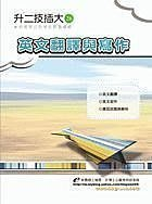 【鼎文公職國考購書館㊣】二技插大考試-英文翻譯與寫作-AH26