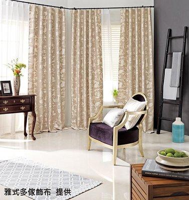 【窗的世界家飾館】20年專業製作達人,雅式多2020系列窗簾P43 德國進口A3072