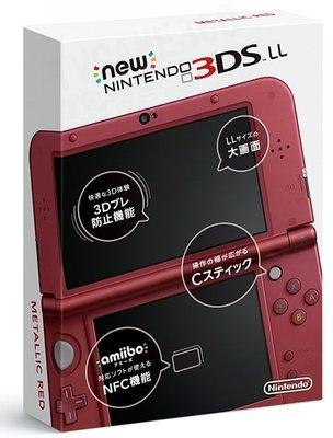 任天堂 NINTENDO NEW 3DSLL NEW3DSLL 主機 日規機 日版 金屬紅 附贈充電器 保護貼 台中恐龍