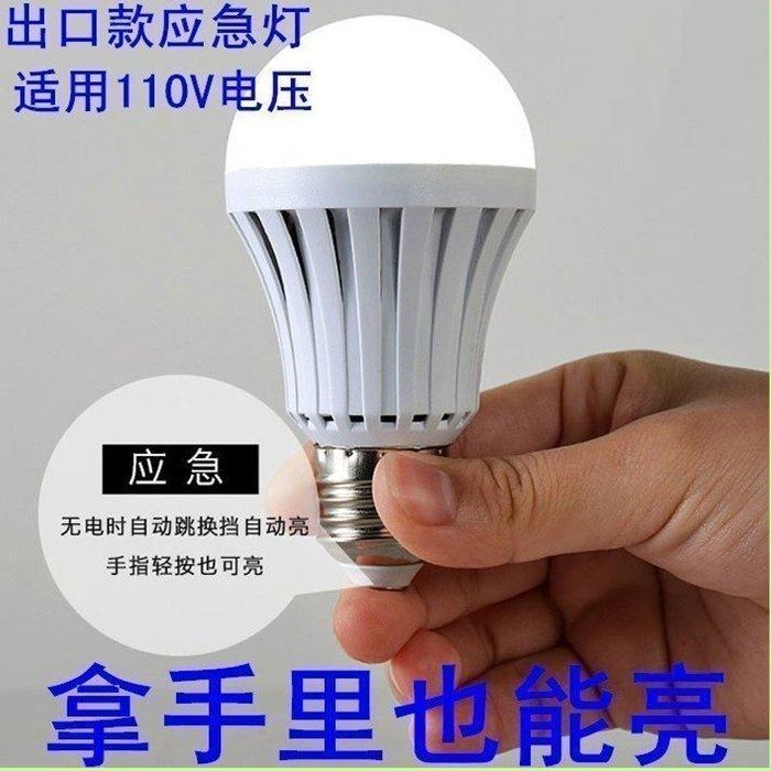 5Cgo【權宇】手拿感應台灣110V LED神奇智能應急照明連續8小時室內戶外節能燈泡 送掛勾 含稅