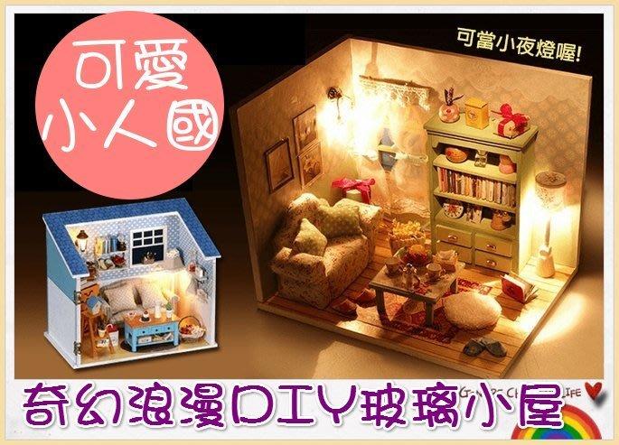 Q朵米-DIY益智奇幻玻璃小屋 溫馨小屋 袖珍屋 模型屋 材料包 益智玩具 小夜燈 最佳禮品 櫥櫃收藏