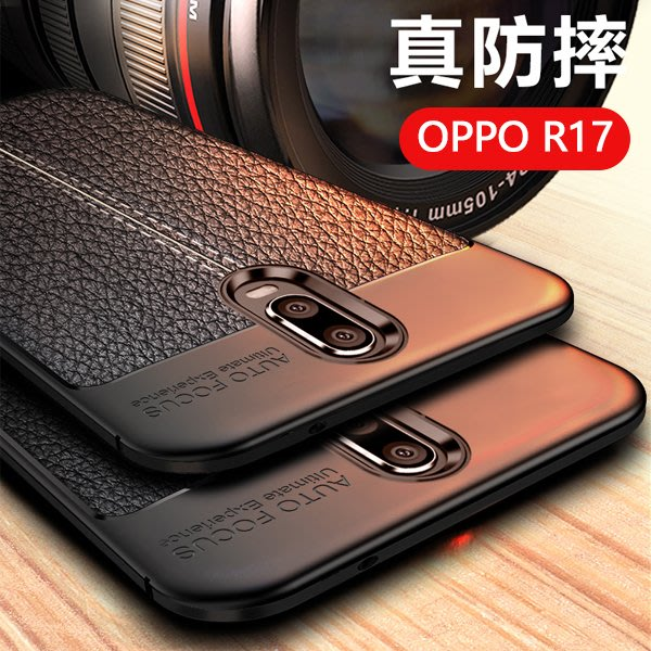 OPPO R17 Pro 手機殼 OPPO r17 保護套 防滑 防摔 全包 矽膠套 軟TPU R17保護殼 纖盾系列