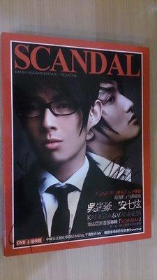 SCANDAL 吳建豪 安七炫 DVD超值收錄 親筆簽名