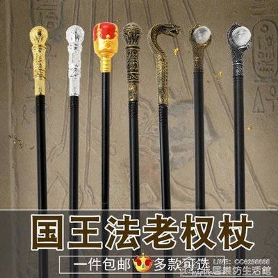 萬圣節權杖手杖道具埃及法老蛇頭權杖表演國王權杖魔法師手杖-『自由空間』