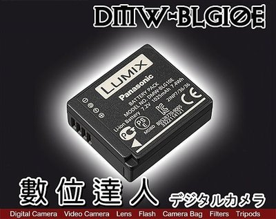 【數位達人】Panasonic BLG10E 原廠電池 裸裝 同 BLG10 / GX85 LX100