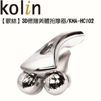 【Kolin歌林】3D微雕美體按摩器 /KMA-HC102 /按摩/美體/雕塑