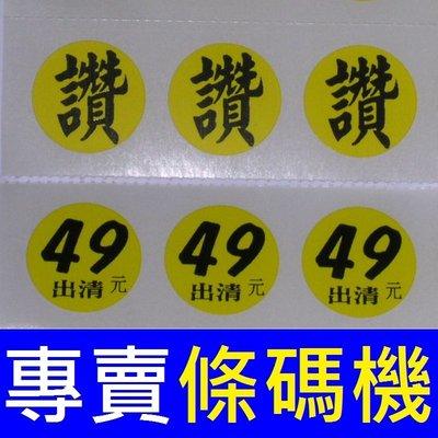 15mm圓珠光黃1000張300元高雄印貼紙工商貼紙廣告貼紙姓名貼紙TTP-345條碼機貼紙機標籤機印品名口味貼紙222