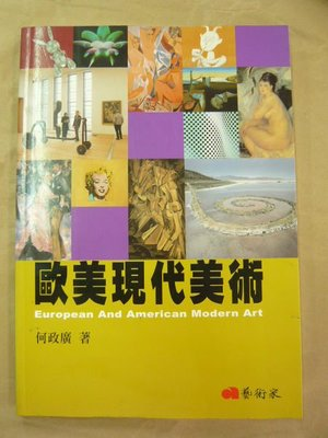 庫存書書社歐美現代美術 藝術家出版社