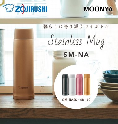 【月牙日系】現貨~日本 ZOJIRUSHI 象印 SM-NA48 超輕量保溫瓶 可分解杯蓋 不鏽鋼 保溫杯 480ml