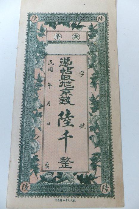 錢莊票(民國、安平)陸千整、19公分×9公分、保真